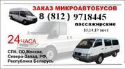 Для Вас Микроавтобусы в Санкт-Петербурге
